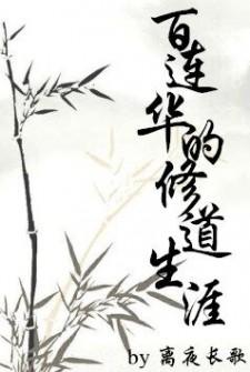 百连华的修道生涯