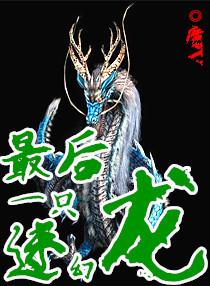最后一只迷幻龙