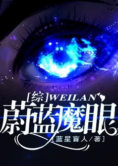 [综]蔚蓝魔眼